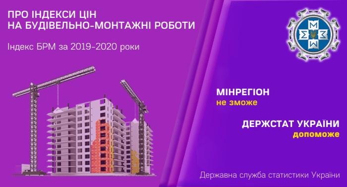 Pro-indeksy-tsin-na-budivelno-montazhni-roboty-za-2019-2020-roky