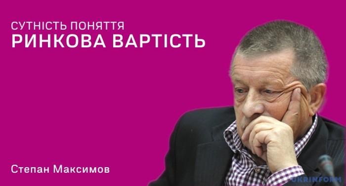 Степан Максимов