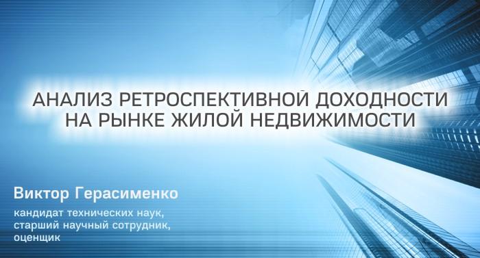 Viktor-Gerasimenko-Analiz-retrospektivnoy-dokhodnosti-na-rynke-zhiloy-nedvizhimosti-Kharkova
