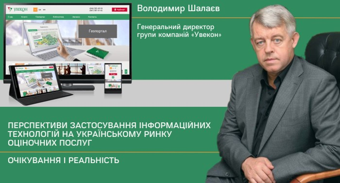 Volodymyr-Shalayev-Perspektyvy-zastosuvannya-informatsiynykh-tekhnolohiy-na-ukrayinskomu-rynku-otsinochnykh-posluh