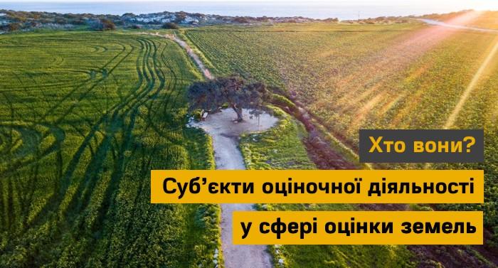 Subyekty-otsinochnoyi-diyalnosti-u-sferi-otsinky-zemel