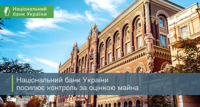 The-National-Bank-of-Ukraine-strengthens-control-over-property-valuation
