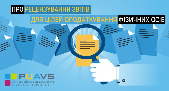 The-PUAVS-will-review-assessment-reports-for-individual-tax-purposes